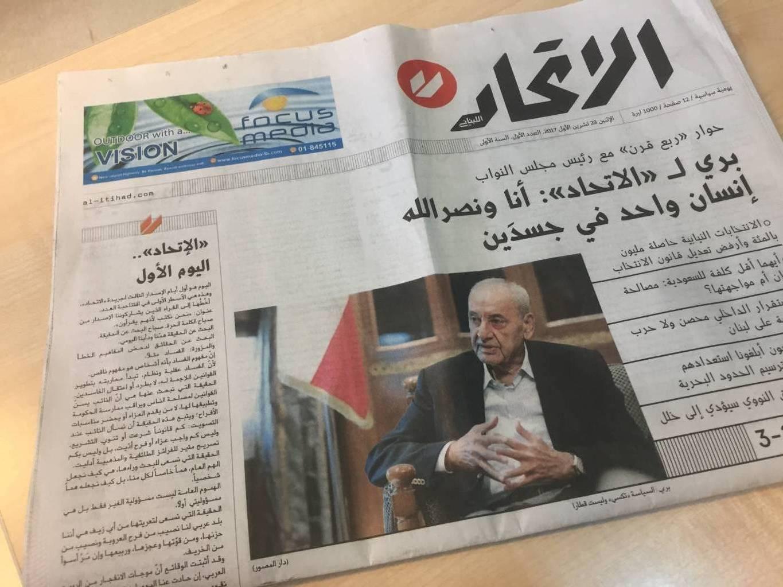 Al-Itihad, nouveau-né de la presse quotidienne au Liban