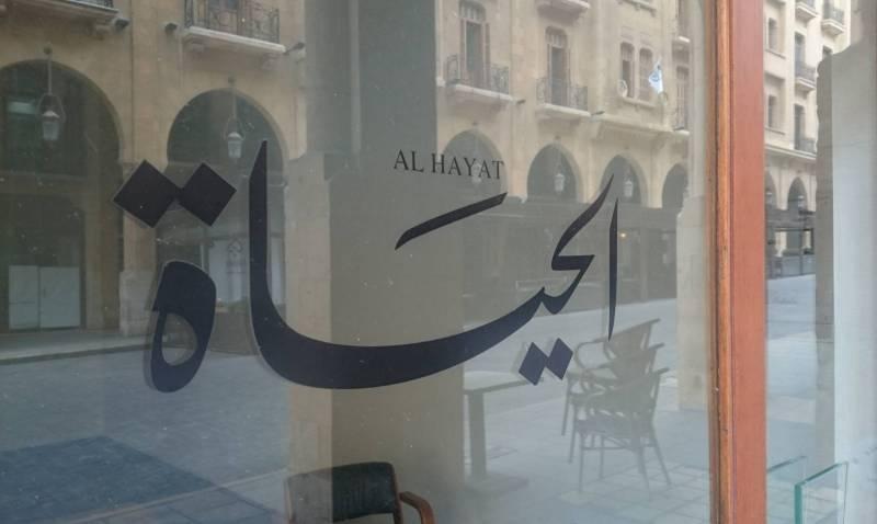 Vitrine des locaux d'al-Hayat au centre-ville de Beyrouth