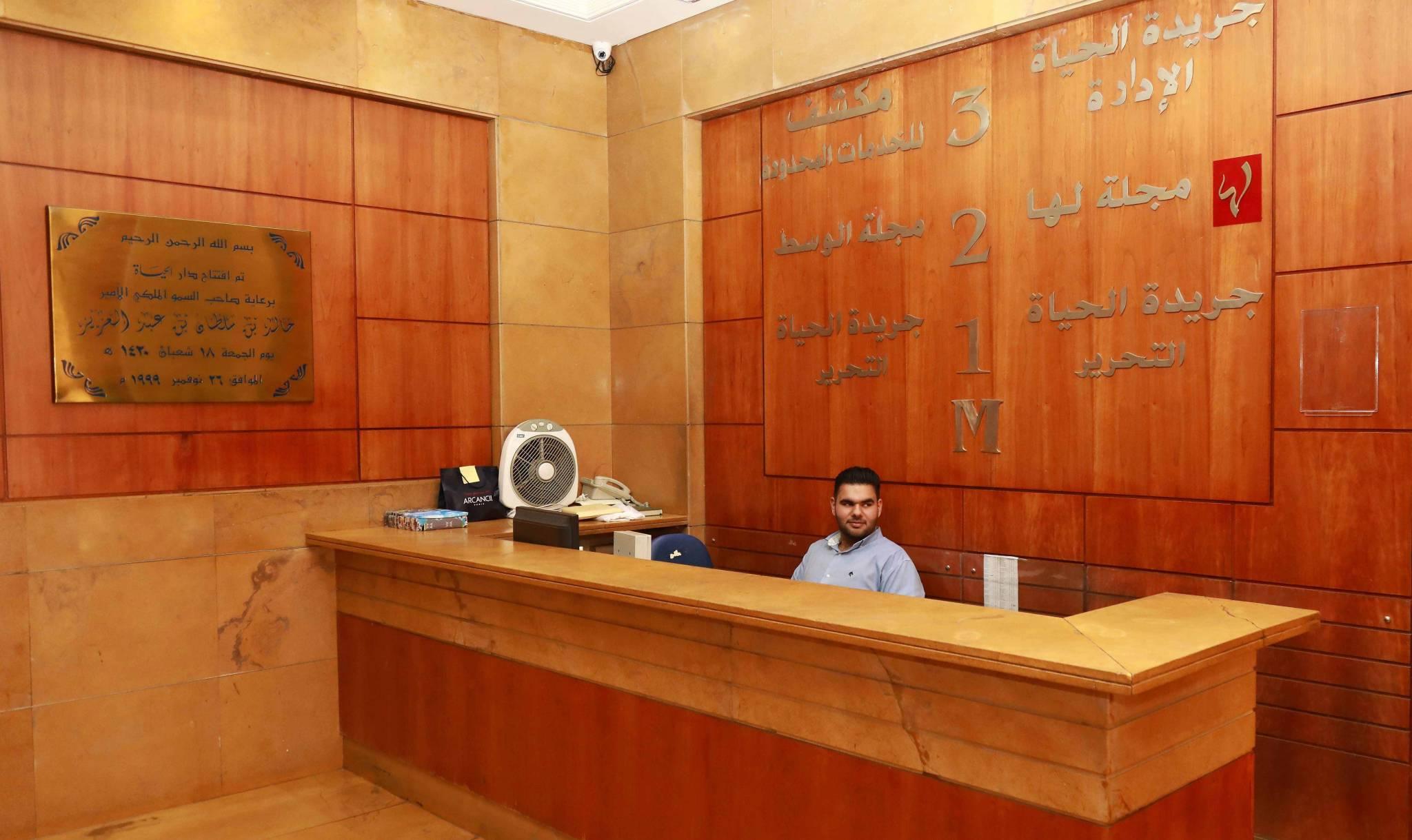 Fermeture d'al-Hayat à Beyrouth: la « fin d'un symbole »