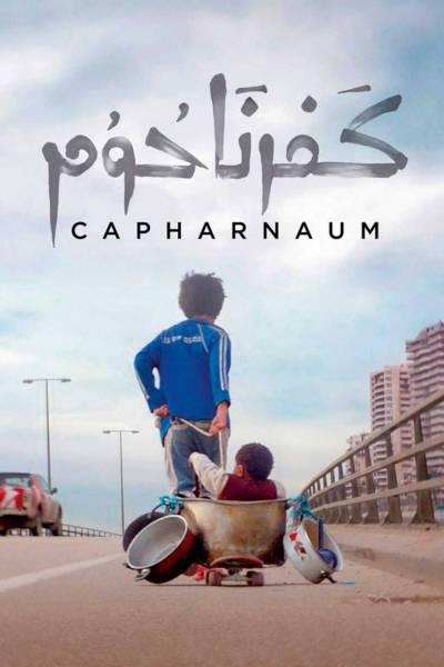 Sept millions de dollars de recettes pour le cinéma libanais en 2018