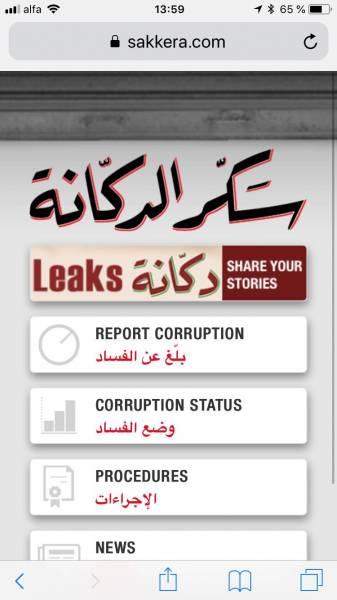 La justice libanaise reconnaît le rôle des lanceurs d'alerte dans la lutte contre la corruption