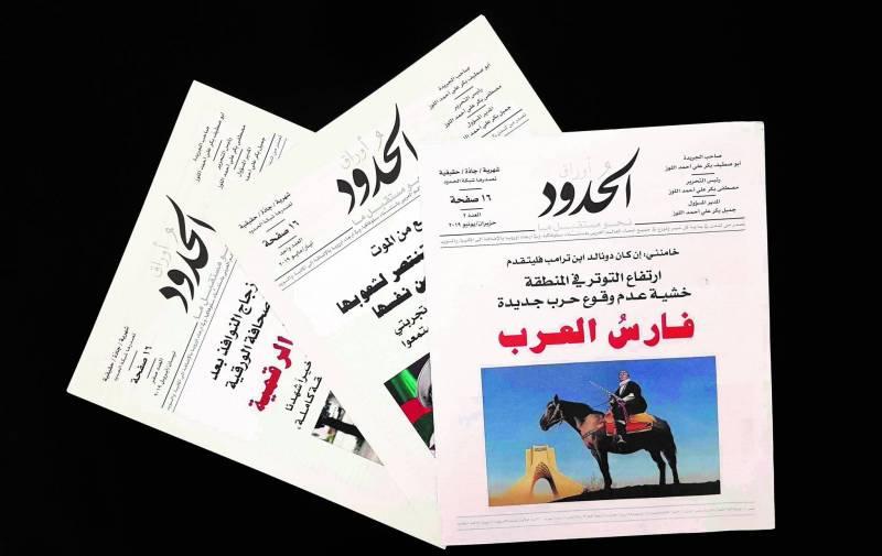 AlHudood fait son apparition dans les kiosques libanais